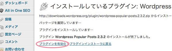 12_wordpressplugin_15