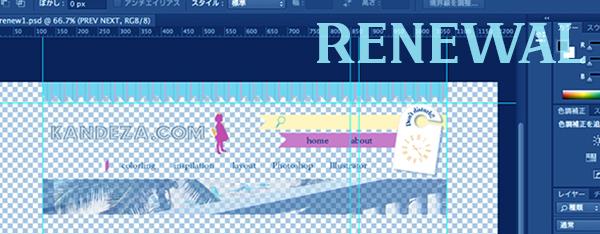 kandeza_renew1_sc