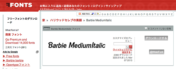 Barbie_MediumItalic