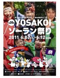 yosakoisoranmatsuri