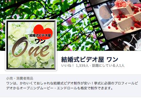 one_fbpage